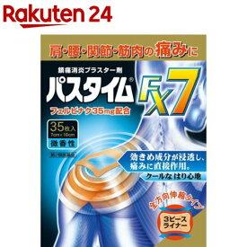 【第2類医薬品】パスタイムFX7(セルフメディケーション税制対象)(35枚入)【KENPO_11】【パスタイム】