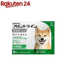 【動物用医薬品】フロントラインプラス 犬用 M 10〜20kg未満(3本入)【フロントラインプラス】