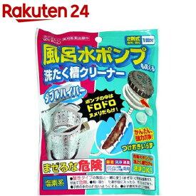 ダブルハイパー 風呂水ポンプ&洗濯槽クリーナー(126g)【osouji-5】