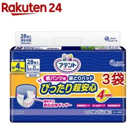 アテント 紙パンツ用 尿とりパッド 4回吸収 15.5*52cm パンツ式用(28枚入*3袋セット)【アテント】