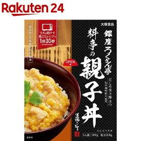 銀座ろくさん亭 料亭の親子丼(180g)【銀座ろくさん亭】
