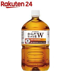 からだすこやか茶W(1.05L*12本入)【イチオシ】