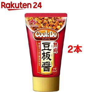 クックドゥ 熟成豆板醤 チューブ(90g*2本セット)【クックドゥ(Cook Do)】