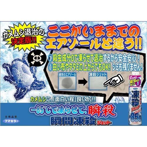 フマキラー殺虫スプレー凍殺ジェット殺虫剤不使用