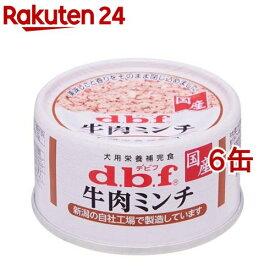 デビフ 牛肉ミンチ(65g*6缶セット)【デビフ(d.b.f)】[ドッグフード]