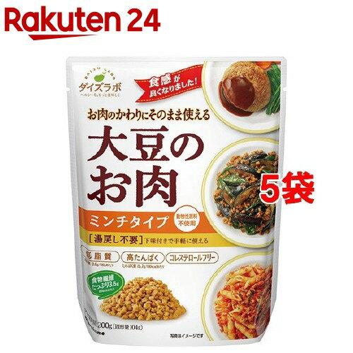 ダイズラボ 大豆のお肉(大豆ミート) ミンチタイプ*5コ(200g5コセット)【マルコメ ダイズラボ】