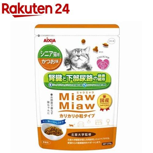 ミャウミャウカリカリ小粒タイプシニア猫用かつお味
