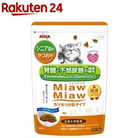 ミャウミャウ カリカリ小粒タイプ シニア猫用 かつお味(270g)【ミャウミャウ(Miaw Miaw)】[キャットフード]