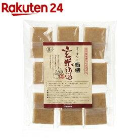 オーサワの有機玄米もち 個包装(330g(8コ入))【org_3】【オーサワ】