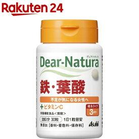 ディアナチュラ 鉄・葉酸(30粒)【Dear-Natura(ディアナチュラ)】