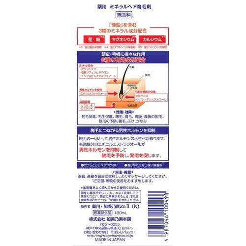 薬用加美乃素ミネラルヘア育毛剤