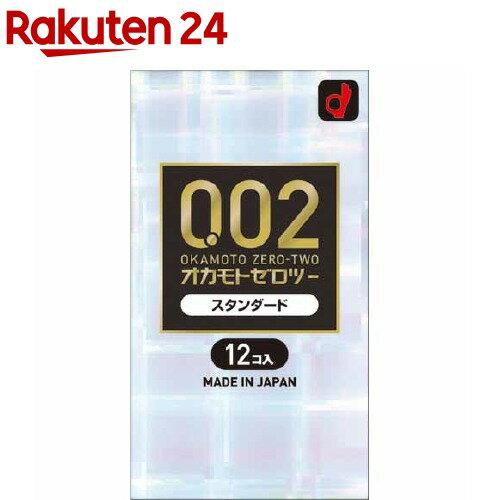 コンドーム うすさ均一002EX(12コ入)【0.02(ゼロツー)】