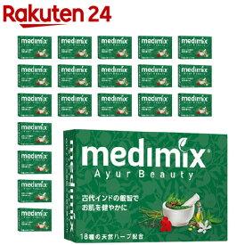 メディミックス アロマソープ グリーン MED-18HB20P(20個セット)【medimix(メディミックス)】