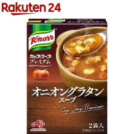 クノール カップスーププレミアム オニオングラタンスープ(2袋入)【クノール】