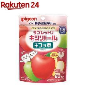 ピジョン 親子で乳歯ケア タブレットU キシリトール プラスフッ素 りんごミックス味(60粒)【親子で乳歯ケア】