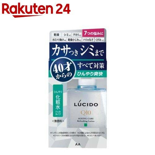 ルシード薬用トータルケアひんやり化粧水