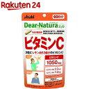 ディアナチュラスタイル ビタミンC 60日分(120粒)【イチオシ】【Dear-Natura(ディアナチュラ)】