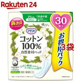 アテント コットン100% 自然素材パッド 快適中量 大容量パック(30枚入*3袋セット)【アテント】
