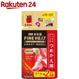 きき湯 ファインヒート スマートモデル ホットシトラスの香りつめかえ用(500g)【きき湯】