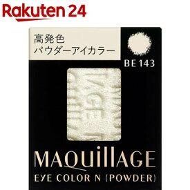 資生堂 マキアージュ アイカラーN パウダー BE143 レフィル(1.3g)【マキアージュ(MAQUillAGE)】