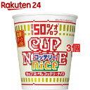 日清 カップヌードル コッテリーナイス 濃厚 ポークしょうゆ(57g*3個セット)【カップヌードル】