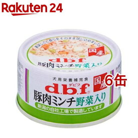 デビフ 豚肉ミンチ 野菜入り(65g*6缶セット)【デビフ(d.b.f)】[ドッグフード]