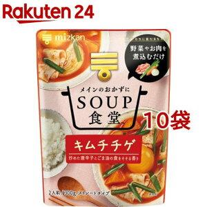 ミツカン SOUP食堂 キムチチゲ(300g*10袋セット)