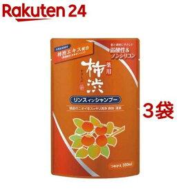 薬用 柿渋 リンス イン シャンプー(350ml*3コセット)【薬用柿渋(熊野油脂)】