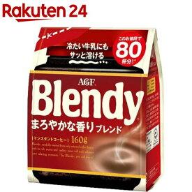 AGF ブレンディ まろやかな香りブレンド 袋(160g)【ブレンディ(Blendy)】[コーヒー]