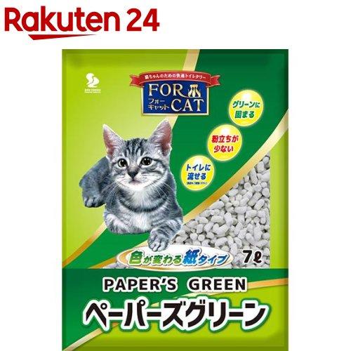 猫砂ペーパーズグリーン