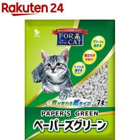 猫砂 ペーパーズグリーン(7L)