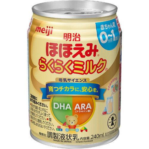明治ほほえみらくらくミルク常温で飲める液体ミルク0ヵ月から