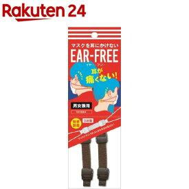 EAR-FREE マスク用フック ブラウン(1コ入)【MORITO(モリト)】