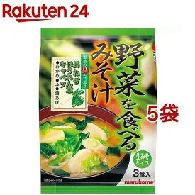野菜を食べるみそ汁(3食入*5コ)【z7h】