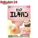 ピップエレキバン for mama 磁束密度200ミリテスラ(12粒入)【ピップ エレキバン】