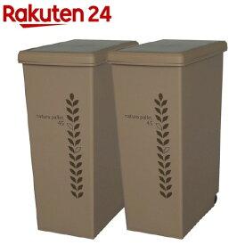 ゴミ箱 スライドペール サンドベージュ 45L(2コ組)