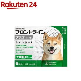 フロントラインプラス 犬用 M 10〜20kg未満(6本入)【フロントラインプラス】