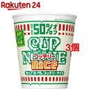 日清 カップヌードル コッテリーナイス 濃厚 キムチ豚骨(58g*3個セット)【カップヌードル】