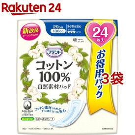 アテント コットン100% 自然素材パッド 多い時も安心 大容量パック(24枚入*3袋セット)【アテント】