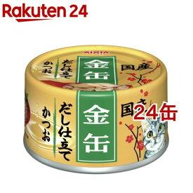 金缶 だし仕立て かつお(70g*24コセット)【金缶シリーズ】[キャットフード]