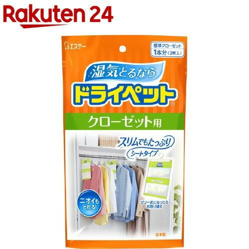 ドライペット 除湿剤 クローゼット用(120g*2コ入)【ドライペット】