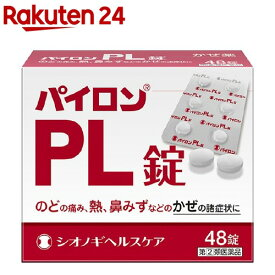 【第(2)類医薬品】パイロンPL錠(48錠)【パイロン】