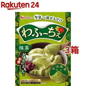 ハウス わふーちぇ 抹茶(130g*3箱セット)
