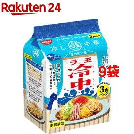 日清ラ王 冷し中華 醤油だれ 3食パック(354g*9袋セット)【日清ラ王】