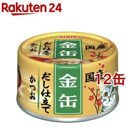 金缶 だし仕立て かつお(70g*12コセット)【金缶シリーズ】[キャットフード]
