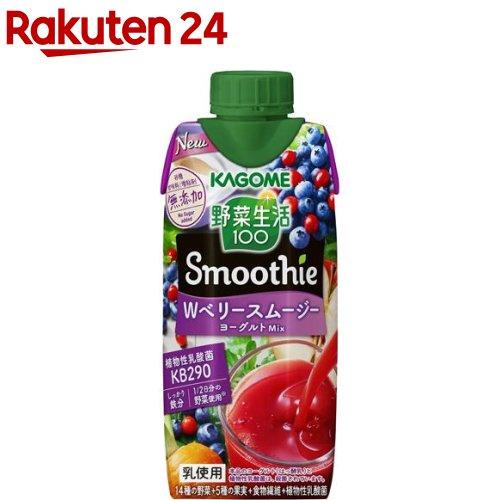 野菜生活100 Smoothie Wベリー&ヨーグルトMix(330mL*12本)【野菜生活】