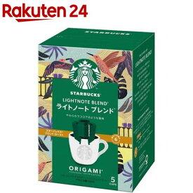 スターバックス オリガミ パーソナルドリップ コーヒー ライトノートブレンド(5個入)
