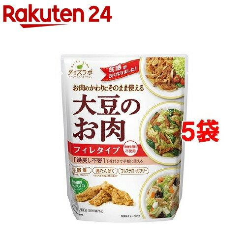 ダイズラボ 大豆のお肉(大豆ミート) フィレタイプ*5コ(200g5コセット)【マルコメ ダイズラボ】