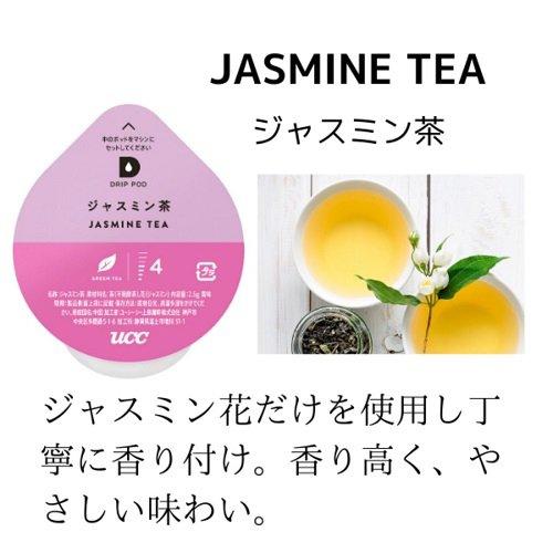 UCCドリップポッドジャスミン茶