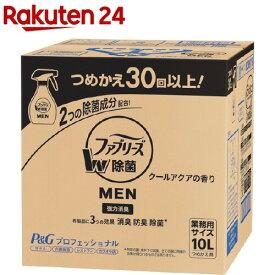 P&Gプロフェッショナル ファブリーズメン クールアクアの香り 業務用(10L)【ros12】【ファブリーズ(febreze)】